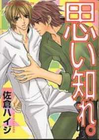Omoi Shire manga