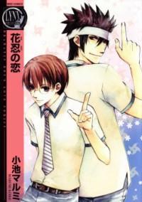 Hana Shinobu No Koi manga