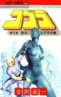 Space Adventure Cobra manga