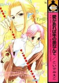 Ai Ga Areba Toshinosa Nante manga
