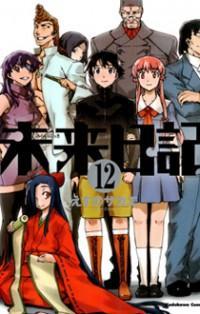Mirai Nikki manga