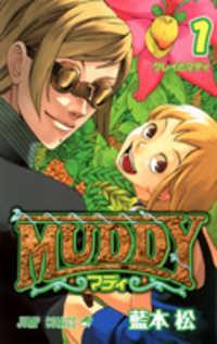 Muddy manga