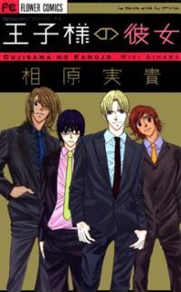 Oujisama no Kanojo manga