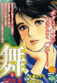 Mai, The Psychic Girl manga