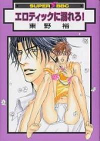 Erotikku ni Oborero! Released: 2004 manga
