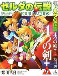 The Legend Of Zelda: Four Swords Plus