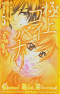 Gokujou Koibana: Perfect Love Stories Best 5