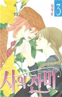 Death Song manga