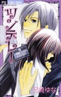 Tsundere! - Megane Cafe E Youkoso manga