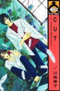 Cut (Yaoi)