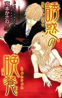yuuwaku no bansan manga