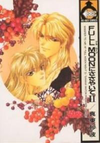 Full Moon Ni Sasayaite manga