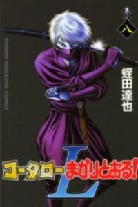 Kotaro Makaritoru! L manga