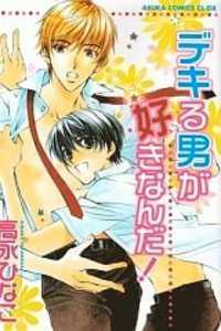 Dekiru Otoko Ga Suki Nanda! manga