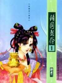 Melancholic Princess manga