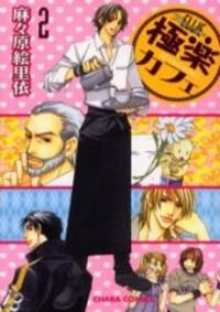 Gokuraku Cafe manga