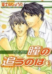 Dear Green: Hitomi No Ounowa