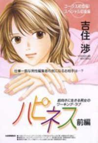 Happiness (yoshizumi Wataru) manga