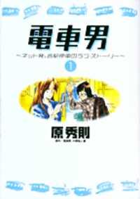 Densha Otoko - Net Hatsu, Kakueki Teisha No Love Story manga