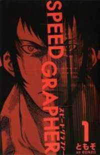 Speed Grapher manga