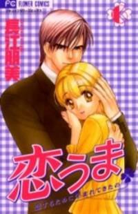 Koi Uma manga