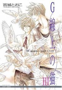 G-senjou No Neko manga