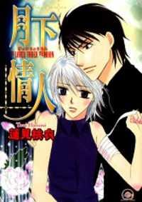 Gekka Joujin manga