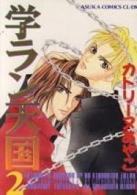 Gakuran Tengoku manga