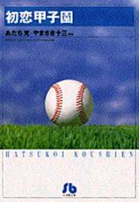 Hatsukoi Koshien manga