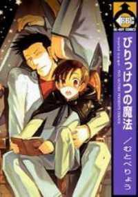 Birikketsu No Mahou manga