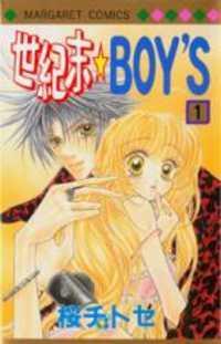 Seikimatsu Boy''s