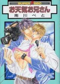 Otenki Oniisan manga