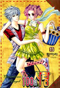A Love In 100 Days Manhwa