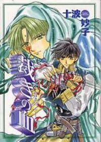 Sabaki No Chi manga