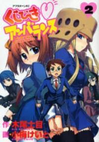 Kujibiki Unbalance manga
