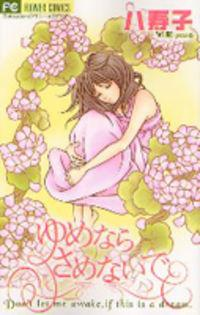 Yumenara Samenaide manga