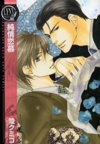 Junjou Renbo manga