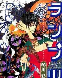 Lample manga