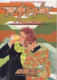 Seinen 14 Sai manga