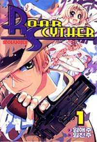 Roar Scyther manga