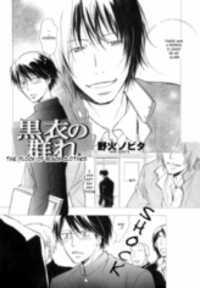 Kokui No Mure manga