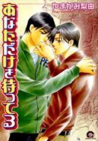 Anata Dake Wo Matteru manga