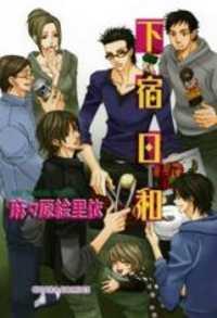 Geshuku Biyori manga