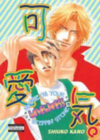 Kawaige manga