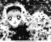 A-ri-sa Manga manga