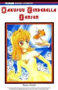 Bakufuu Cinderella Sensen
