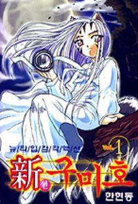 Shin Gumiho manga