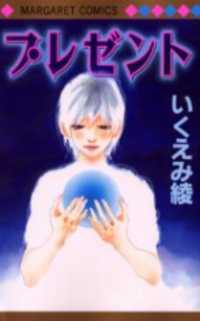 Present (ikuemi Ryou) manga
