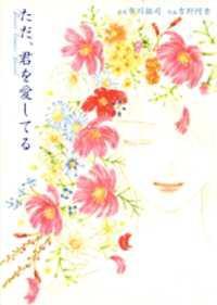 Tada, Kimi Wo Aishiteru