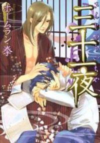 Sanjuuichiya manga